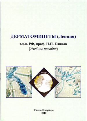 учебная литература по микологии
