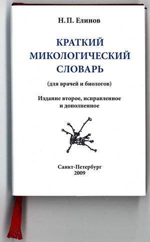 литература по микологии