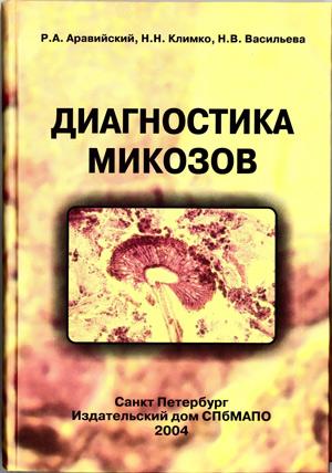 учебник по микологии