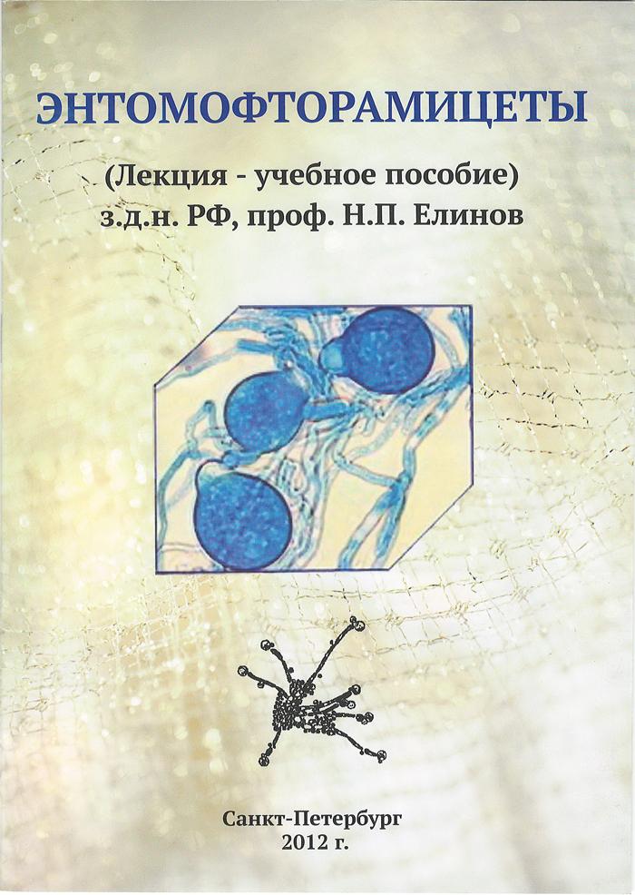 учебные пособия по микологии